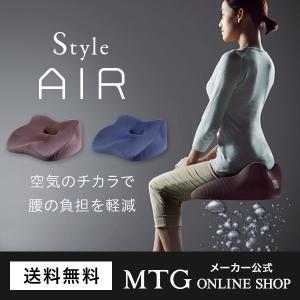 姿勢矯正 スタイルエアー Style AIR 美姿勢 姿勢ケア 骨盤 腰痛 椅子 クッション 整体 健康グッズ 空気 ボディメイク シート P10倍 MTG