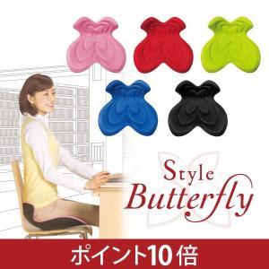 骨盤矯正 スタイル バタフライ Style Butterfly 骨盤クッション 姿勢 矯正 椅子 腰...