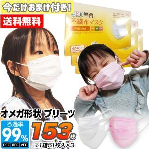 マスク 100枚 不織布マスク 子供 女性用 小さめサイズ 3層構造フィルター プリーツ 使い捨て ...