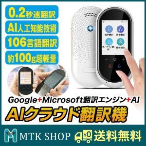 翻訳機 0.2秒瞬間翻訳 最新 106種類の言語 瞬トーク 双方向 Wi-Fi  通訳 言語学習 AISTA-100