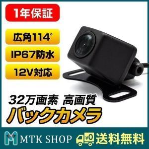 バックカメラ 本体 後付け 角型 12V 車載用カメラ 高画質 A0119N