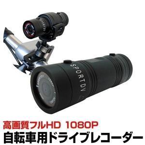 自転車用 ドライブレコーダー アクションカメラ フルHD1080P サイクル録画 広角120度レンズ...