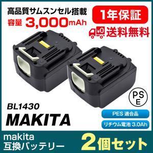 マキタ バッテリー 2個 セット 14.4V 3.0Ah 3...
