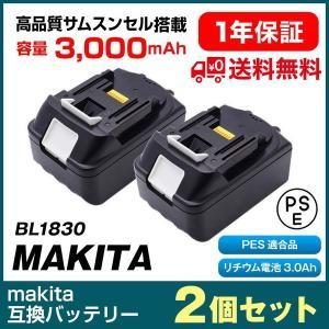 互換バッテリー makita 2個セット 【BL1830-2set】 18V 3.0Ah リチウムイオン電池 3000mAh 工具 バッテリー 電池 交換 マキタ [送料無料]
