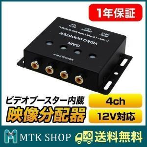 4ポート 映像分配器 ビデオブースター 車 4分配  (E0...