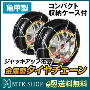 金属製 タイヤチェーン 亀甲型 1セット(2本分) ※サイズ選択 コンパクト収納ケース付! 取付簡単! 送料無料 mtkshop