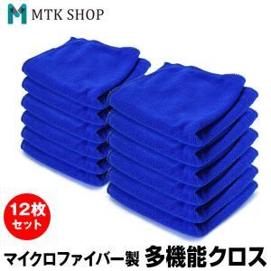送料無料 [1,000円ポッキリ] マイクロファイバー製 多機能 クロス (K0001-12set) お得 まとめ買い 12枚セット [ブルー] [30cm×30cm]  洗車・お掃除など|mtkshop