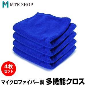 送料無料  マイクロファイバー製 多機能 クロス (K0001-4set) お試し 4枚セット [ ブルー ] [ 30cm×30cm ]  洗車・お掃除・ふきんなど、多用途で活躍!|mtkshop