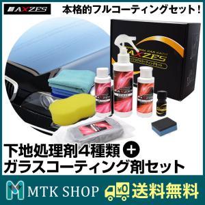 今だけポイント10倍! ガラスコーティング フルセット (CWS02) 下地処理剤×4種 硬化型ガラスコーティング剤 洗車 汚れ防止 撥水 送料無料 [AXZES]|mtkshop
