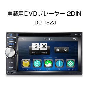 DVDプレーヤー 車載用 本体 2DIN  Bluetooth EONON (D2115ZJ)|mtkshop