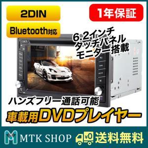 DVDプレーヤー 車載用 本体 Bluetooth 2DIN (D6000)|mtkshop