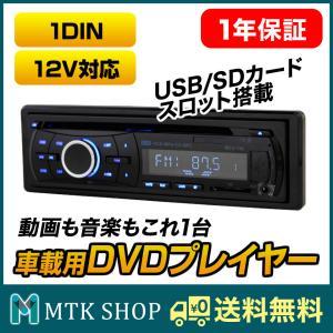 DVDプレーヤー 車載用 本体 1DIN (D2000)|mtkshop