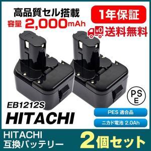 日立 バッテリー 2個 セット 12V 2.0Ah 2000mAh HITACHI 互換バッテリー ...