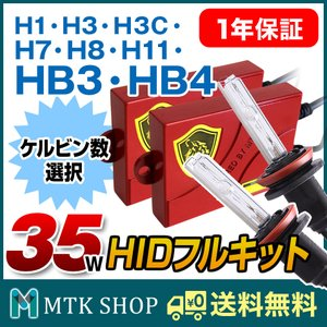 [Hシリーズ] HIDキット 35W シングル 最高安定バラスト採用 H1/H3/H3C/H7/H8/H11/HB3/HB4/白/青/黄色/ピンク/紫 送料無料  BHKSV-35|mtkshop