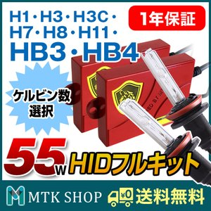 [Hシリーズ]  HIDキット 55W シングル 最高安定バラスト採用 H1/H3/H3C/H7/H8/H11/HB3/HB4/白/青/黄色/ピンク/紫 送料無料  BHKSV-55|mtkshop