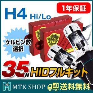 [Hシリーズ] HIDキット 55W H4 Hi/Loスライド切替タイプ 最高安定バラスト採用 白/青/黄色/ピンク/紫 送料無料  BHKH4-55|mtkshop