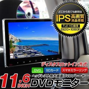 ヘッドレストモニター 11.6インチ DVDプレイヤー 高画質 IPS液晶搭載 スロットイン 車載 リアモニター (HD1106)