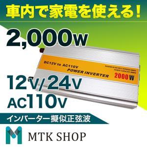 擬似正弦波 パワーインバーター (inverter1220) 2000W DC12V/DC24V AC110V 50Hz/60Hz切替 アウトドア 防災 送料無料|mtkshop