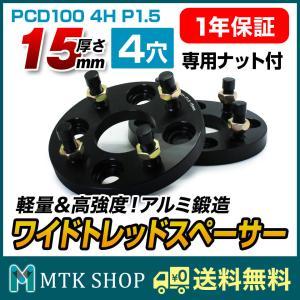 ワイドトレッドスペーサー [ ブラック ] [ PCD100 - 4H - P1.5 - 15mm ] 4つ穴 厚さ15mm 2個セット 専用ナット付! ホイール スペーサー 黒 [KE15]送料無料 mtkshop