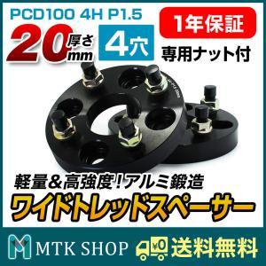 送料無料! ワイドトレッドスペーサー [ ブラック ] [ PCD100 - 4H - P1.5 - 20mm ] 4つ穴 厚さ20mm 2個セット 専用ナット付! ホイール スペーサー 黒 [KE20] mtkshop