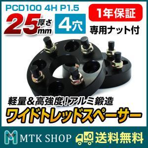 送料無料! ワイドトレッドスペーサー [ ブラック ] [ PCD100 - 4H - P1.5 - 25mm ][KE25] 4つ穴 厚さ25mm 2個セット 専用ナット付! ホイール スペーサー 黒 mtkshop