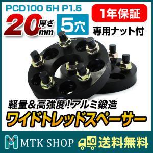 送料無料! ワイドトレッドスペーサー [ ブラック ] [ PCD100 - 5H - P1.5 - 20mm ] 5つ穴 厚さ20mm 2個セット 専用ナット付! ホイール スペーサー 黒 mtkshop