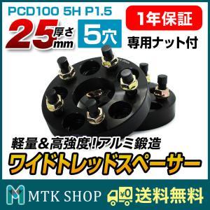 送料無料! ワイドトレッドスペーサー [ ブラック ] [ PCD100 - 5H - P1.5 - 25mm ] 5つ穴 厚さ25mm 2個セット 専用ナット付! ホイール スペーサー 黒 mtkshop