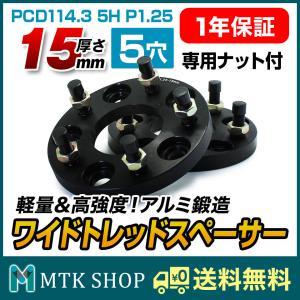 ワイドトレッドスペーサー [ ブラック ] [ PCD114.3 - 5H - P1.25 - 15mm ] 5つ穴 厚さ15mm 2個セット 専用ナット付 ホイール スペーサー 黒 [KD15]送料無料 mtkshop