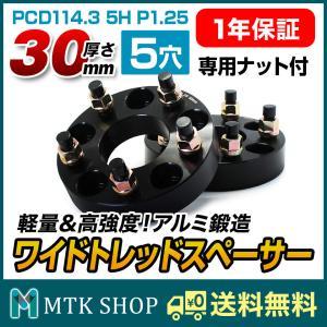 ワイドトレッドスペーサー [ ブラック ] [ PCD114.3 - 5H - P1.25 - 30mm ] 5つ穴 厚さ30mm 2個セット 専用ナット付 ホイール スペーサー 黒 [KD30]送料無料 mtkshop