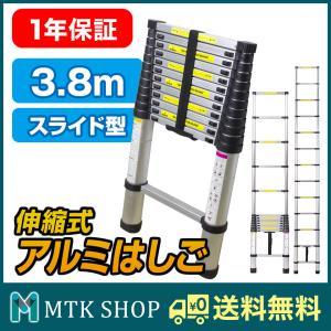 送料無料 アルミ伸縮はしご I型 (KT380) スライド式 伸縮 梯子 脚立 軽量!コンパクト収納!安全で安心!用途も様々!掃除 洗車 作業|mtkshop