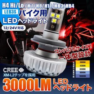 バイク用 LEDヘッドライト 1個 (LEB3S) 3000LM [H4 Hi/Lo、シングルバルブ] 6500K 色変更シール付 CREE 一体型 送料無料 [12V/24V]|mtkshop