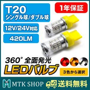 【送料無料・税込価格】T20  ウェッジ球 SMD-LED ...