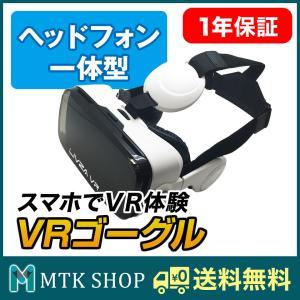 VR ゴーグル 仮想体験 (LIV-VR01) バーチャルリアリティ ヘッドフォン一体型 電源不要 iPhone Android 対応 LIVZA 送料無料|mtkshop