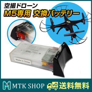 ドローン M5用 予備バッテリー 交換用 オプション品 (M5-BT)