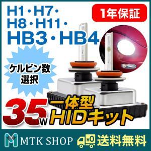 HID キット H1 H7 H8 H11 HB3 HB4 (mini-hid) Mini オールインワン 35W 12V 一体型 コンパクト フォグランプ|mtkshop