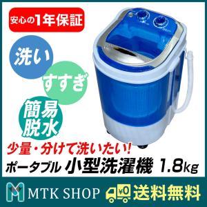 洗濯機 一人暮らし 小型で持ち運び 1.8kg 分別洗い 簡易脱水 コンパクト EC-0001