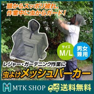 ヘッドカバー付き 虫よけメッシュパーカー 蚊 虫除け (MYP)|mtkshop