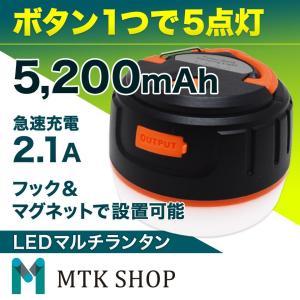 アウトドア 充電 ランタン LED 充電式 防災 5200Ah 2.1A (C5)|mtkshop
