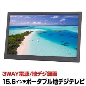 15.6インチ 3WAYポータブル地デジテレビ USB録画機能 フルセグチューナー内蔵 高画質 液晶...