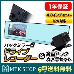 ドライブレコーダー ミラー バックカメラ セット 2カメラ 前後カメラ 4.3インチ ドラレコ (R...