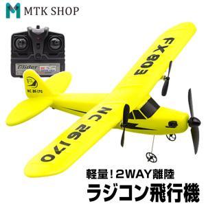 ラジコン 飛行機 (FX-803) ミニプロペラ 超軽量 簡単操作 耐衝撃 ランディング離陸 手動|mtkshop