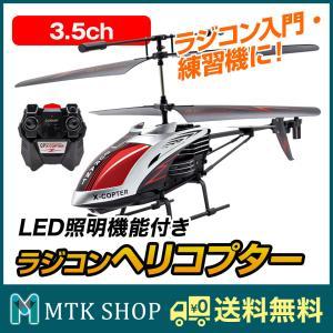 ラジコン ヘリ (G-610) 3.5ch操作 ラジコンヘリ 軽量 簡単操作 耐衝撃 シルバー 赤外線 ヘリコプター|mtkshop