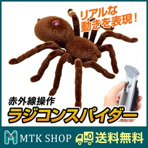 ラジコン スパイダー 蜘蛛 リアル (S787) 赤外線 2CHラジコン操作 おもちゃ いたずら ドッキリ クモ くも|mtkshop