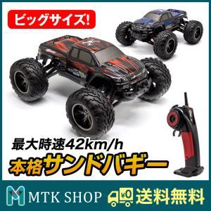 ラジコン カー オフロード 迫力 スピード (S911) GPTOYS ランドバスター ワイルドトラックタイプ R/C ※色選択 2.4Mhz|mtkshop