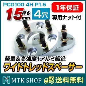 ワイドトレッドスペーサー [ シルバー ] [ PCD100 - 4H - P1.5 - 15mm ] 4つ穴 厚さ15mm 2個セット 専用ナット付! ホイール スペーサー [SE15]送料無料 mtkshop