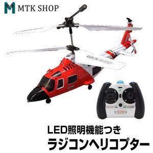ラジコンヘリコプター (S111G) ラジコン 3.5チャンネル LEDライト付き|mtkshop