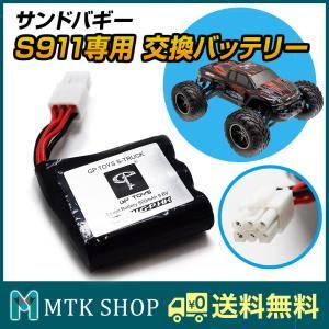 ラジコンカー S911用 バッテリー ラジコン オプション品...