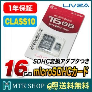 MicroSDカード 【16GB】 1枚 Class10 [LIVZA](SD-C1016G) microSDHC 高速データ転送(最低10MB/sec) メモリーカード オプション品 送料無料 メール便 mtkshop