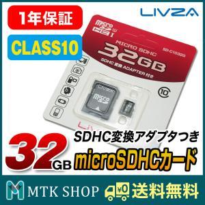MicroSDカード 【32GB】 1枚 Class10 [LIVZA](SD-C1032G) microSDHC 高速データ転送(最低10MB/sec) メモリーカード オプション品 送料無料 メール便 mtkshop