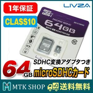 MicroSDカード 【64GB】 1枚 Class10 [LIVZA](SD-C1064G) microSDHC 高速データ転送(最低10MB/sec) メモリーカード オプション品 送料無料 メール便 mtkshop